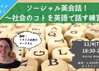 2021/11/4 ソーシャル英会話! 〜社会のコトを英語で話す練習〜