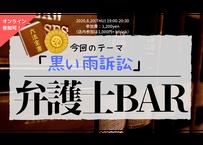 【録画視聴チケット】2020/8/20 弁護士BAR「黒い雨訴訟」