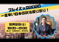 【録画視聴チケット】2020/12/12 プレイバック2020 一足早い日本の政治振り返り!