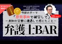 【録画視聴チケット】2020/10/30 弁護士BAR「原発事故で被災して」 〜未知の災害に遭遇して感じたこと〜