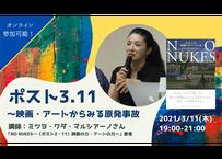 【録画視聴チケット】2021/3/11 ポスト3.11〜映画・アートからみる原発事故