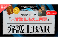 【録画視聴チケット】2021/7/29 弁護士BAR テーマ「入管難民法改正問題」