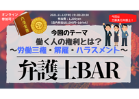 2021/11/12 弁護士BAR:働く人の権利とは? 〜労働三権・解雇・ハラスメント〜