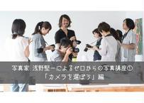 2021/5/14 写真家浅野堅一によるゼロからの写真講座① 「カメラの選び方」