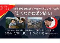 【学割チケット】2020/10/18 池谷薫監督解説!中国を知るシリーズ① 「あくなき欲望を撮る」