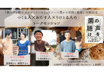 【録画視聴チケット】2021/7/11 『菌の声を聴け タルマーリーのクレイジーで豊かな実践と提案』  出版記念  つくる人×わたす人×うけとる人のトークセッション