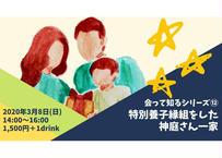 【録画視聴チケット】2020/3/8 会って知るシリーズ⑫ 特別養子縁組をした神庭さん一家