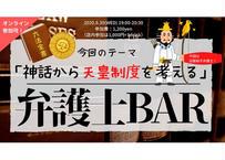 【録画視聴チケット】2020/9/30 弁護士BAR 「神話から天皇制度を考える」