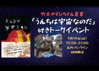 【録画視聴チケット】2020/7/19 竹本やすひろさん著書 「うんちは宇宙なのだ」付きトークイベント