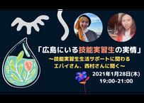 【録画視聴チケット】2021/1/28 「広島にいる技能実習生の実情」 〜技能実習生生活サポートに関わるエパイさん、西村さんに聞く〜