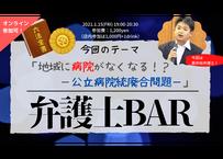 【録画視聴チケット】2021/1/15 弁護士BAR:地域に病院がなくなる!? 〜公立病院統廃合問題〜