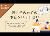 2021/11/15 【②19:50〜20:30】親と子のための本音タロット占い