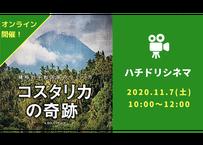 2020/11/7【10:00〜】 ハチドリシネマ 「コスタリカの奇跡」~積極的平和国家のつくり方~