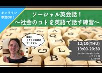 2020/12/10 ソーシャル英会話! 〜社会のコトを英語で話す練習〜