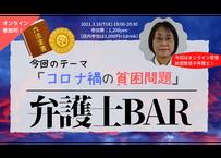 2021/3/16 弁護士BAR「コロナ禍の貧困問題」