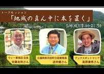 【サポーター専用チケット】2021/5/4 トークセッション「地域の真ん中に本を置く」