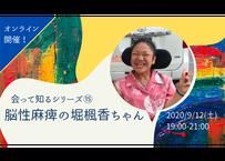 【録画視聴チケット】2020/9/12 会って知るシリーズ⑮ 脳性麻痺の堀楓香ちゃん