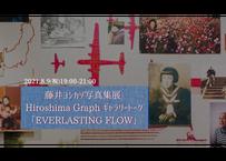 【録画視聴チケット】2021/8/9 藤井ヨシカツ写真集展 Hiroshima Graph ギャラリートーク「EVERLASTING FLOW」