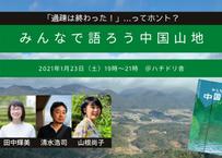 【録画視聴チケット】2021/1/23 みんなで語ろう中国山地