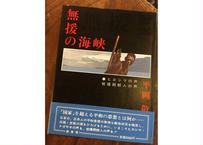 平岡敬著「無縁の海峡 ヒロシマの声、被爆朝鮮人の声」