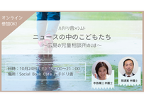 【録画視聴チケット】2020/10/24 ニュースの中のこどもたち 〜広島の児童相談所のいま〜