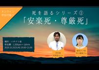 【録画視聴チケット】2020/10/25 死を語るシリーズ①「安楽死・尊厳死」