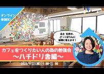 【録画視聴チケット】2020/9/22 カフェをつくりたい人の為の勉強会 〜ハチドリ舎編〜