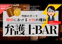 【録画視聴チケット】2020/7/30 弁護士BAR「離婚における女性の権利」