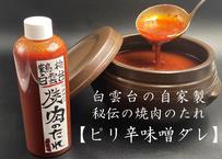 自家製 秘伝の焼肉のタレ【ピリ辛味噌タレ】300ml
