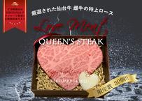 バレンタイン限定商品『Love Meat』ハートステーキに想いを牛っと込めて♡