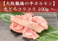 【大阪鶴橋の牛ホルモン】大とろコリコリ 100g~