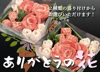 笑顔咲く贈り物『ありがとうの花』