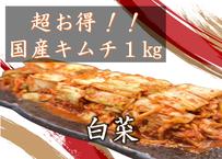 超お得! 国産キムチ【白菜】1kg