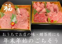 福 ふく【仙台牛4種食べ比べ&上撰焼肉】二段重 900g