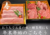 寿 ことぶき【仙台牛すき焼き用/しゃぶしゃぶ用&上撰焼肉】二段重 900g