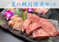 タンが主役の焼肉セット 800g 2種類のタンを食べ比べ!【今なら国産レモン果汁付き】