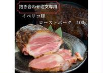 【抱合せ注文専用】送料無料のお好きなセットにプラス!イベリコ豚のローストポーク