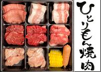 送料無料!ひとりもん焼肉  320g【2種類のタレ付き】