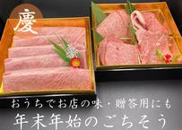 慶 よろこび【仙台牛すき焼き用/しゃぶしゃぶ用&仙台牛4種食べ比べ】二段重 800g