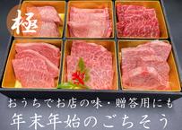 極 きわみ【上撰焼肉】480g