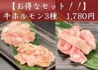 【お得なセット!!】牛ホルモン3種 300g