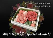 ありがとうの花 『Special thanks!!』