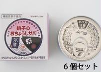 【一部エリア送料無料】機能性表示食品・添加物なし!銚子のおちょうしサバ(6個)
