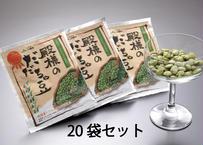 【一部エリア送料無料】枝豆の最高峰!殿様のだだちゃ豆 フリーズドライ(20袋)