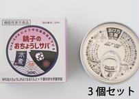 【一部エリア送料無料】機能性表示食品・添加物なし!銚子のおちょうしサバ(3個)