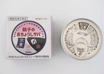 【一部エリア送料無料】機能性表示食品・添加物なし!銚子のおちょうしサバ(24個)