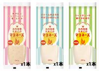 【一部エリア送料無料】比内地鶏たまごのマヨネーズ3種アソートセット(プレーン・ローズマリー・ピンクペッパー)計3本入