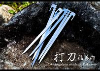 ステンレス製キャンプ用ペグ 『打刀』28cm×6本セット