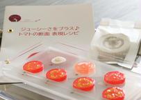 【オリジナルレシピセット】006_トマト