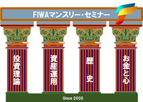 FIWA マンスリーセミナー(ウェブセミナー)2020年8月16日(日)開催 詳細⇒ http://www.i-owa.com/diary/diary/2020/07/179816.html